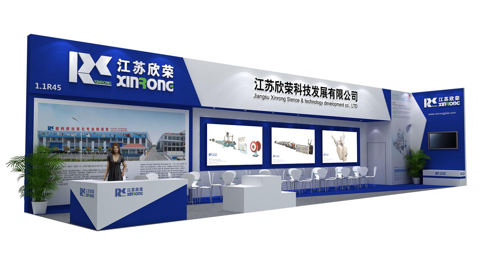 Xinrong Chinaplas2017
